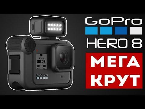 GoPro 8 Hero Black - в чём стал ЛУЧШЕ и что УНИКАЛЬНОГО?