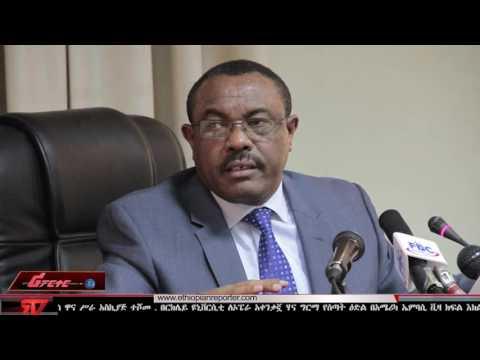 ETHIOPIAN REPORTER TV | Amharic News 08/03/2016