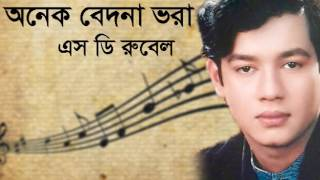 Onek Bedona Vora (অনেক বেদনা ভরা) | S D Rubel | Lyrical Video | SDRF thumbnail