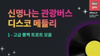 [관광버스디스코메들리] - 1 - 신명나는 관광버스 디스코 메들리 고급 뽕짝 듣고 가세요! by 올버스