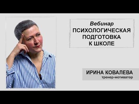 """Вебинар """"Психологическая подготовка к школе"""""""