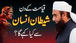 Shaitan Aur Insan Qiamat Ke Din - Molana Tariq Jameel Latest Bayan 14 September 2021