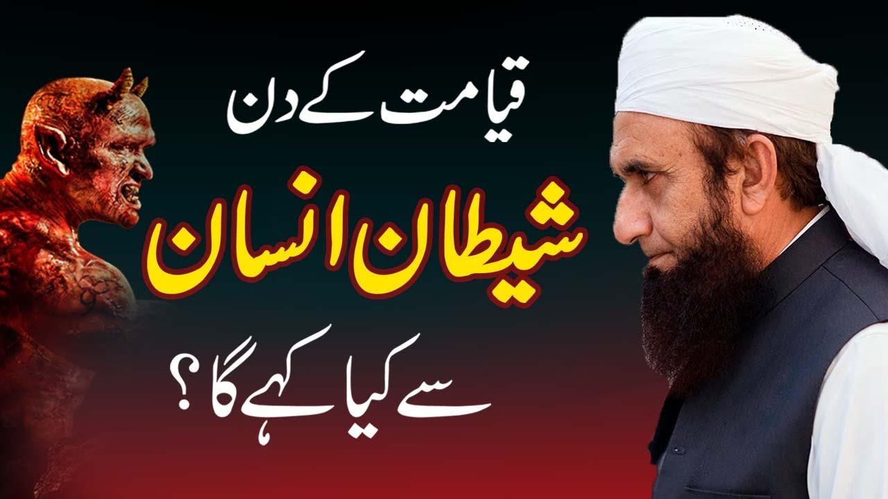 Shaitan Aur Insan Qiamat Ke Din -- Molana Tariq Jameel Latest Bayan 14 September 2021
