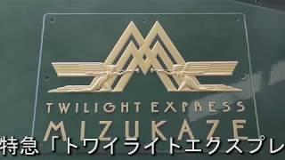 京都鉄道博物館トワイライトエクスプレス瑞風一周年記念特別展示公開
