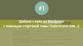 видео Стартовая тема _s или Underscores для WordPress