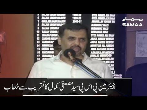 Chairman PSP Syed Mustafa Kamal speech at an event