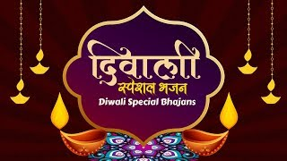 HAPPY DIWALI SONGS - DEEPAVALI SPECIAL BHAJANS COLLECTIONS | MAHALAXMI MANTRA | GANESH | RAM SIYA...