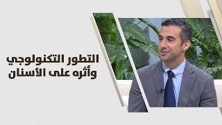 د. عدي نجداوي - التطور التكنولوجي وأثره على الأسنان
