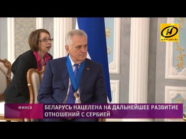 Александр Лукашенко встретился с президентом Сербии Томиславом Николичем