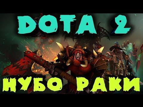 Два нубика играют на дне - Катаем в DOTA 2 на 3000 - 4000 MMR - Обычный и Турбо режим ДОТЫ thumbnail