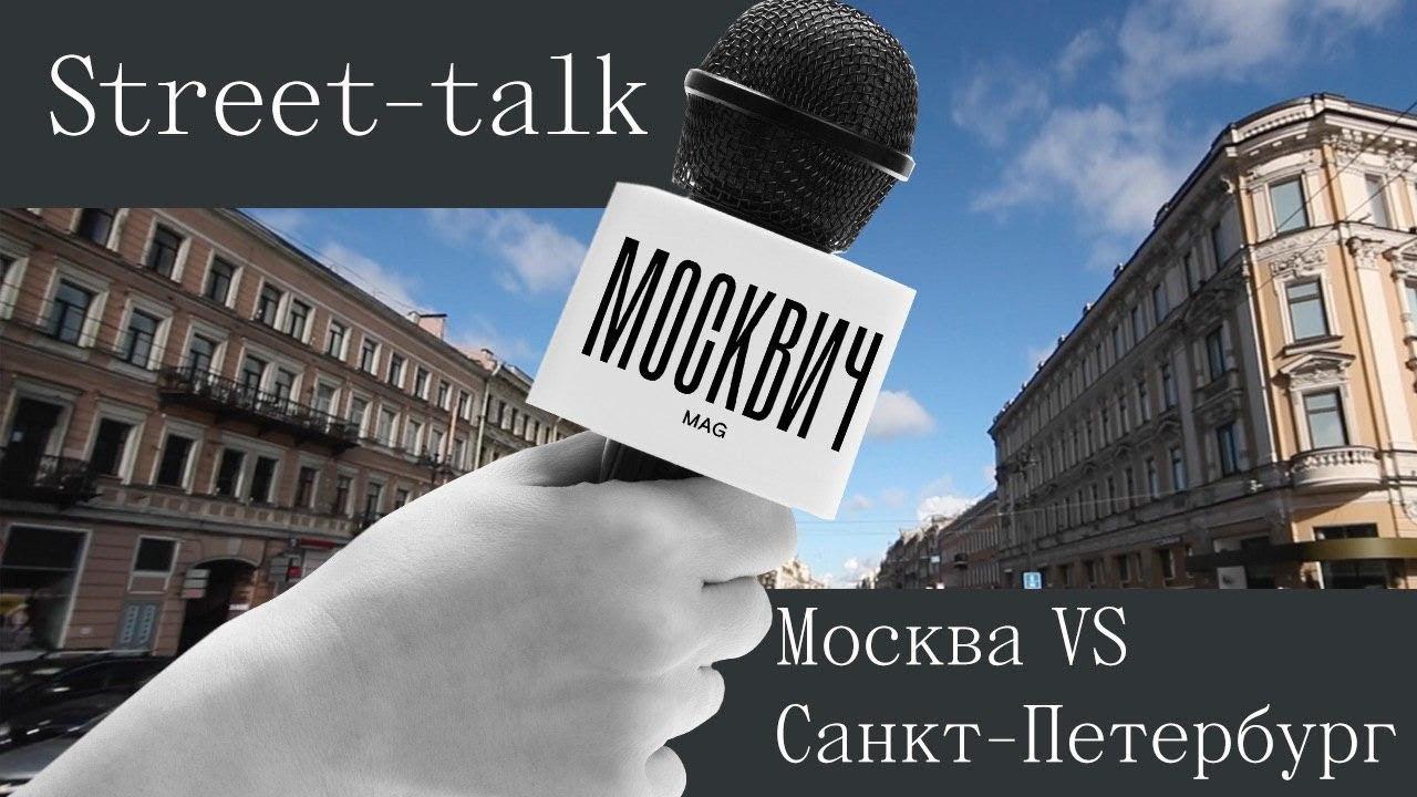 Street talk: что значит Петербург для Москвы и Москва для Петербурга — выясняем отношения