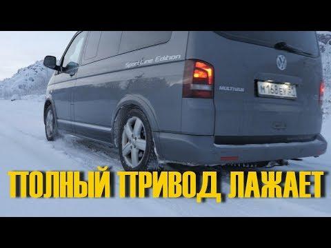 ПОЛНЫЙ ПРИВОД Микроавтобуса Volkswagen T5/T6 НИЧЕГО НЕ МОЖЕТ на внедорожье