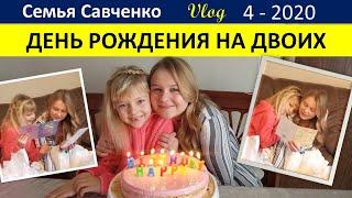 День рождения в большой семье Савченко. Поздравления, подарки, песня, старые видео