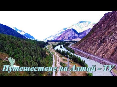 Горная река Чуя на Алтае. Лето - 2017. Часть - 6.