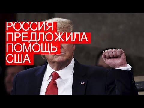Россия предложила помощь США