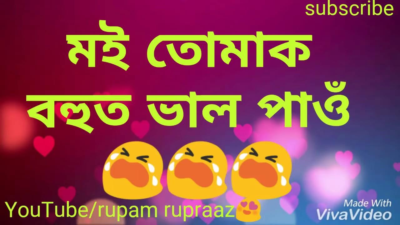 I LOVE YOU Heart Touching Assamese Lyrical Poem