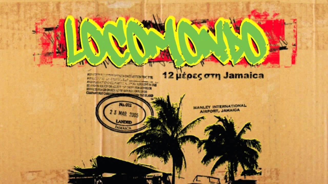locomondo-den-kanei-kryo-sten-ellada-den-kanei-kryo-stin-ellada-official-audio-release-locomondo