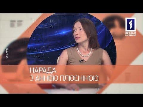 Первый Городской. Кривой Рог: Анна Плюсніна – психолог