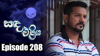 Sanda Eliya - සඳ එළිය Episode 208 | 11 - 01 - 2019 | Siyatha TV Thumbnail