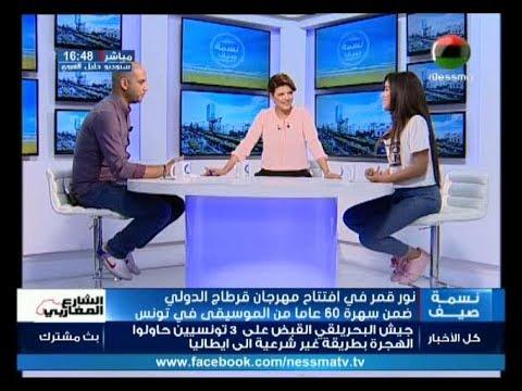 شنية الجو ليوم الجمعة 07 جويلية 2017 مع  نور قمر