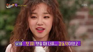 해피투게더 - 아이들 (IDLE) ,우기 해투 첫출연! 데뷔 20일만 첫 1위20180816