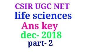 CSIR UGC NET LIFE SCIENCES  2018 DECEMBER ANS KEY || 2018 LS NET ANS KEY || part - 2