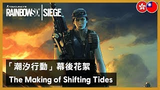 Rainbow Six Siege - The Making of Shifting Tides Operators and Theme Park Rework