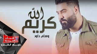 وسام داود - الله كريم (( فيديو كليب حصريا )) |  2019