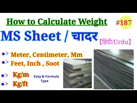 How To Calculate Weight Of Ms Sheet Weight Of Ms In Kg Ft2 Weight Of Ms Sheet Kg M Easy Stp Youtube