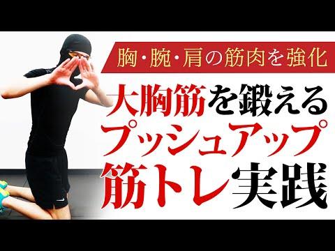 大胸筋・上腕三頭筋・三角筋を同時に鍛えるナロープッシュアップの実践