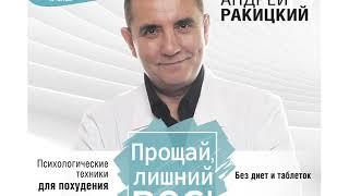 """постер к видео Андрей Ракицкий """"Прощай, лишний вес! Психологические техники для похудения. Без диет и таблеток"""""""