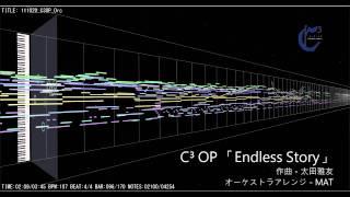 【オケアレンジ】C³ OP「Endless Story」Full Ver. Orchestral Arrange C3-シーキューブ- 検索動画 45
