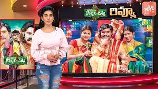 Kobbari Matta Review   Kathi Mahesh   Sampoornesh Babu   Gayatri Gupta   YOYO TV Channel