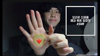[오리온프렌즈]예감 볶은양파맛 ASMR