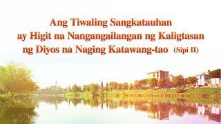 Ang Tiwaling Sangkatauhan ay Higit na Nangangailangan ng Kaligtasan ng Diyos na Naging Katawang-tao (Sipi II)