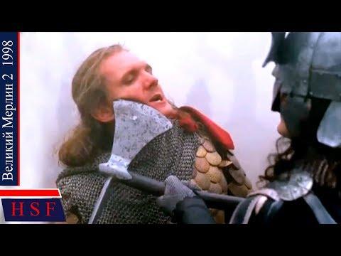 Великий Мерлин 2 (Король Артур и Камелот)   Исторический фильм про мечи и магию