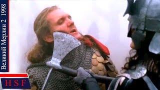 Великий Мерлин 2 (Король Артур и Камелот) | Исторический фильм про мечи и магию