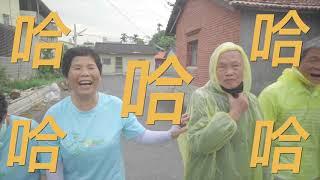 《官方宣傳》2021台灣米倉田中馬拉松|阿公阿嬤今年不用腰痠背痛#明年再戰