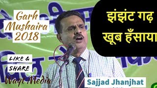 झंझंट गढ़ खूब हँसाया sajjad jhanjhat garh mushaira 2018 waqt media