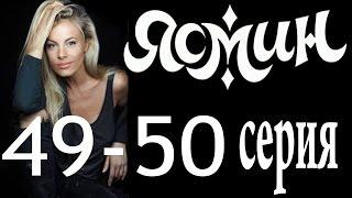 Ясмин. 49-50 серия (2014) мелодрама, фильм, сериал