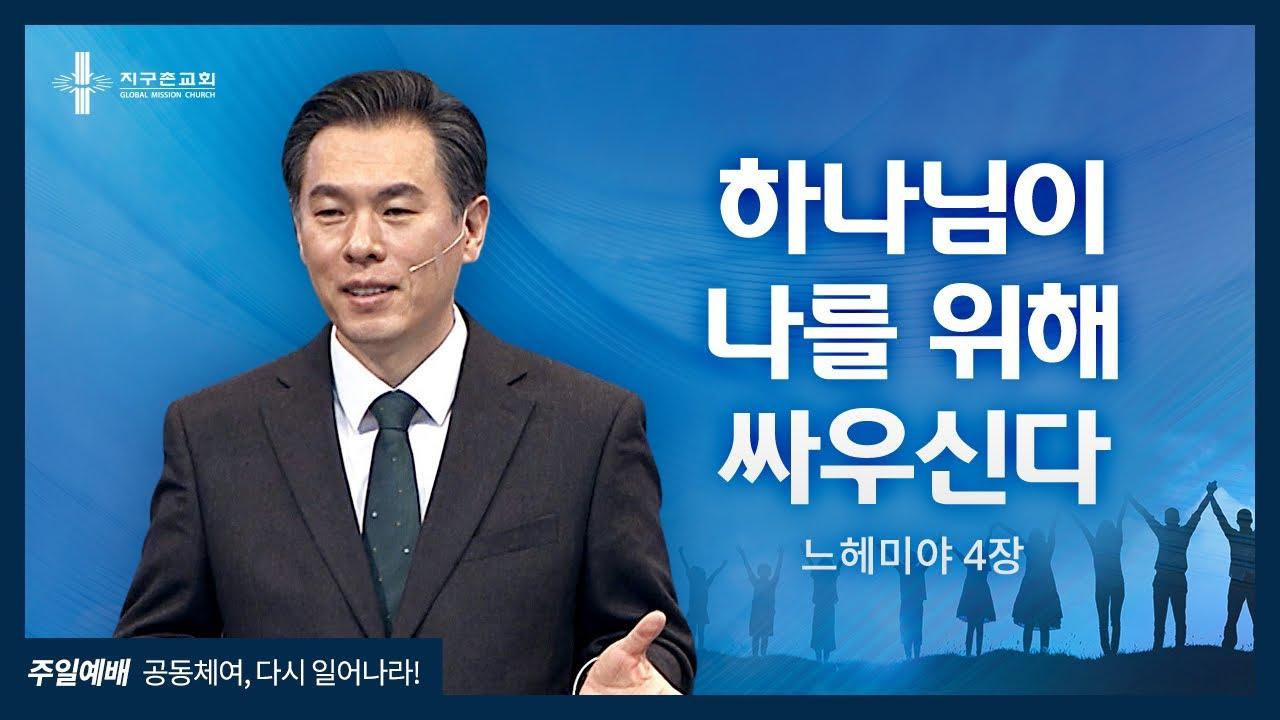 [지구촌교회] 선교보고 주일예배 | (7) 하나님이 나를 위해 싸우신다 | 최성은 담임목사 | 2021.08.22