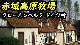 本日は、群馬県前橋市にある赤城高原牧場 クローネンベルクのドイツ村を...