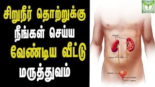 Urinary Tract infection Home Remedy - Tamil Health & Beauty Tips