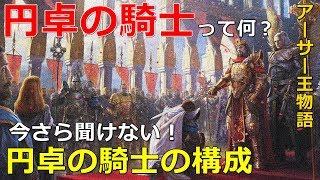 【アーサー王物語】円卓の騎士って何?今さら聞けない円卓の騎士の構成!