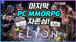[베이TV]마지막 PC MMORPG 마지막 자존심 엘리…