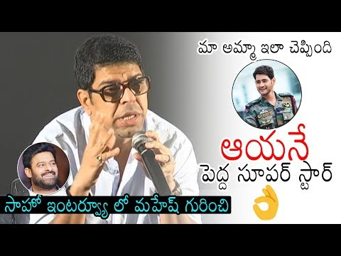 Murli Sharma About Mahesh Babu | Saaho Interview | Prabhas | Daily Culture