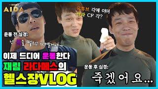 [최재림의 헬스 VLOG], 뮤지컬 [아이다] 최재림 …