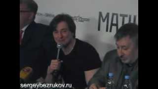 С.Безруков - Пресс-конференция фильма МАТЧ