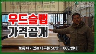 대양목재 우드슬랩 제품을 소개합니다(가격공개!)