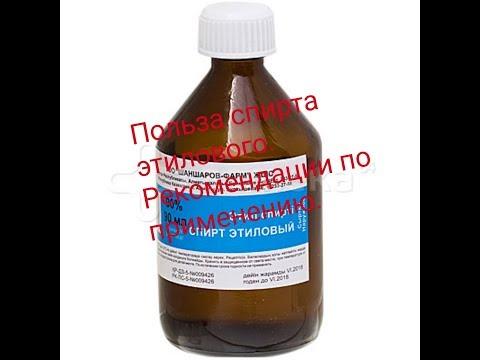 Спирт, его польза, применение, лечение заболеваний